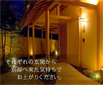 渡り廊下を通ってそれぞれの玄関からお部屋へ。別邸へ来た気持ちでお寛ぎください。
