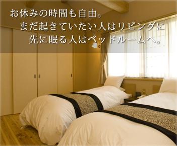 お休みの時間も自由。まだ起きていたい人はリビングに先に眠る人はベッドルームへ。