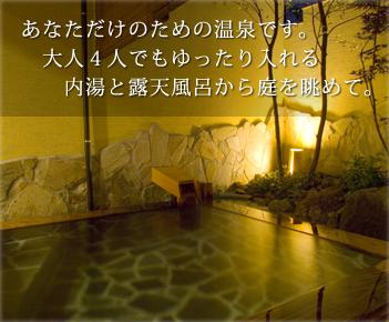 あなただけのための温泉です。大人4人でもゆったり入れる内湯と露天風呂から庭を眺めて。