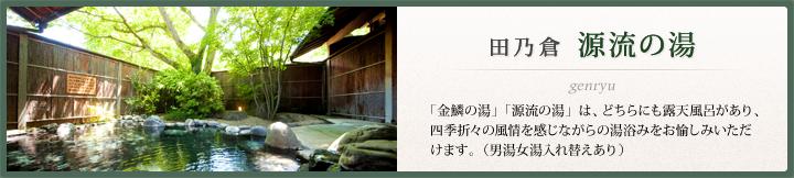 【田乃倉 源流の湯】「金鱗の湯」「源流の湯」は、どちらにも露天風呂があり、四季折々の風情を感じながらの湯浴みをお愉しみいただけます。(男湯女湯入れ替えあり)