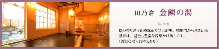 【田乃倉 金鱗(きんりん)の湯】桧の香り漂う御殿風造りの大浴場。敷地内から湧き出る温泉は、湯量も豊富な源泉かけ流しです。(男湯女湯入れ替えあり)