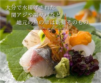 大分で水揚げされた関アジや関サバなど地元の魚の幸は新鮮そのもの