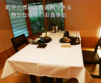 料亭の雰囲気を満喫できる静かな個室のお食事処