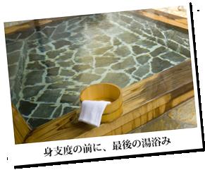 身支度の前に、最後の湯浴み