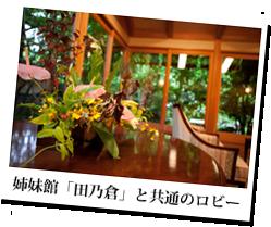 姉妹館「田乃倉」と共通のロビー