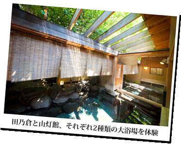 田乃倉と山灯館、それぞれ2種類の大浴場を体験