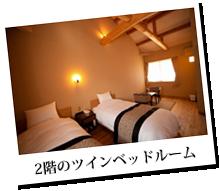 2階のツインベッドルーム