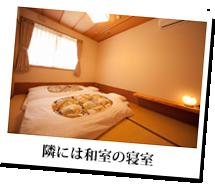 隣には和室の寝室